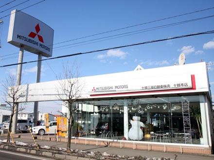 北海道三菱自動車販売株式会社 | 札幌及び道央地域 …