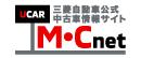 M・C NET三菱クリーンカーネット